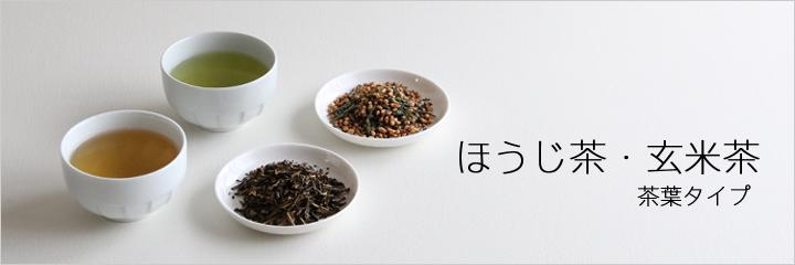 ほうじ茶・玄米茶 茶葉タイプ