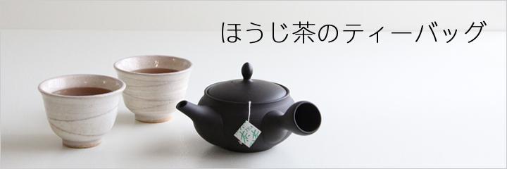 ほうじ茶 ティーバッグ