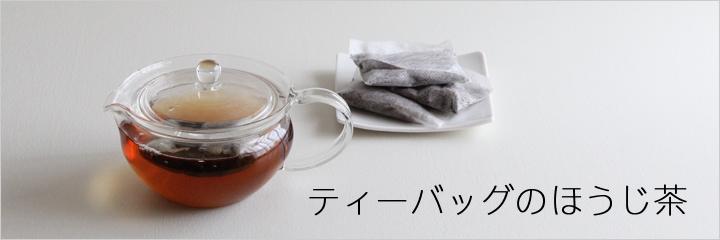 ティーバッグのほうじ茶