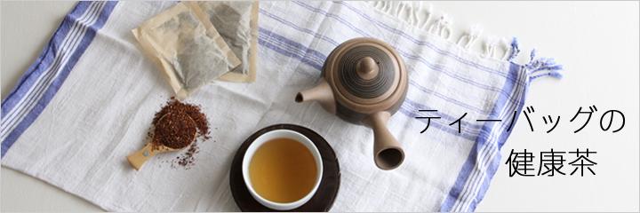 ティーバッグの健康茶