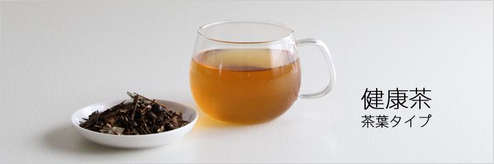 健康茶 茶葉タイプ