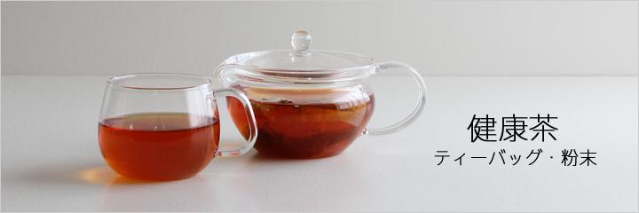健康茶 ティーバッグ