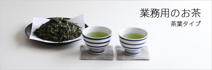 業務用 茶葉タイプ