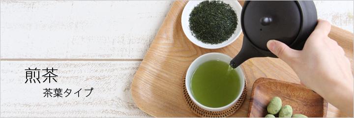 煎茶 茶葉タイプ