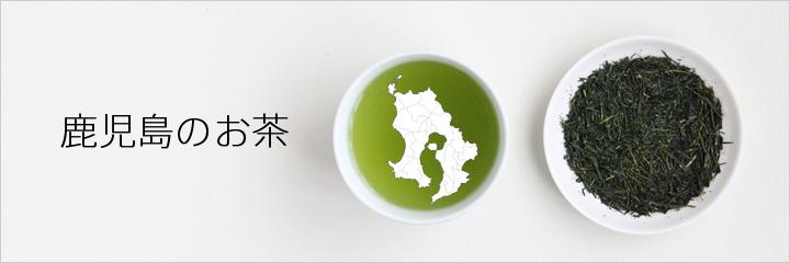 鹿児島のお茶