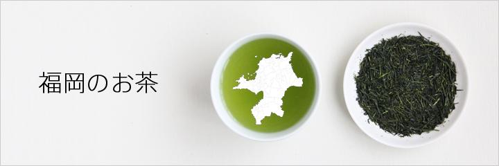 福岡のお茶