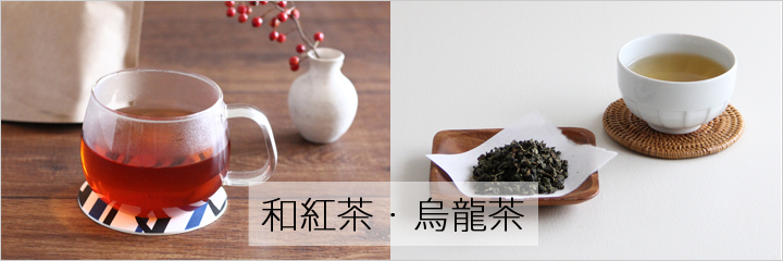 和紅茶・烏龍茶