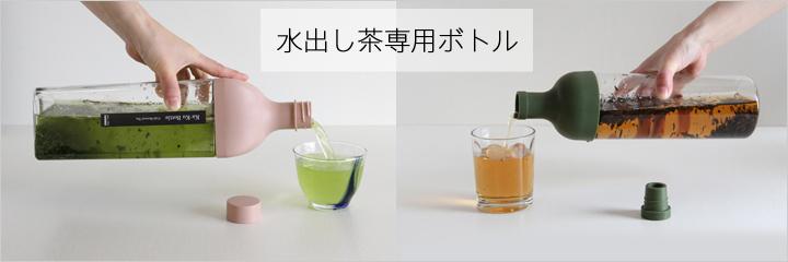 ハリオ 水出し茶専用ボトル