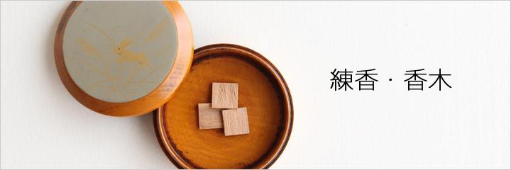 練香・香木