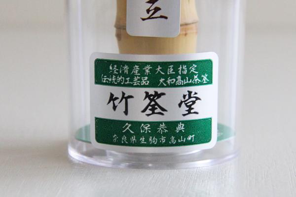 高山茶筅 80本立 竹筌堂作