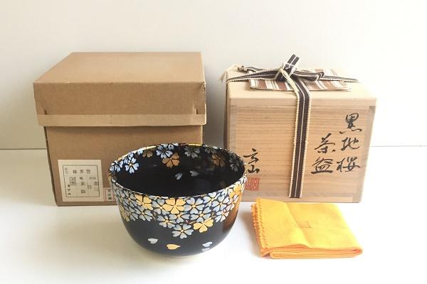 茶碗 黒地 桜 富永玄山作