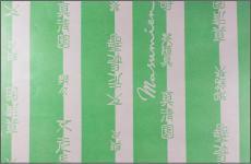 真清園(マスミエン) オリジナルの包装紙