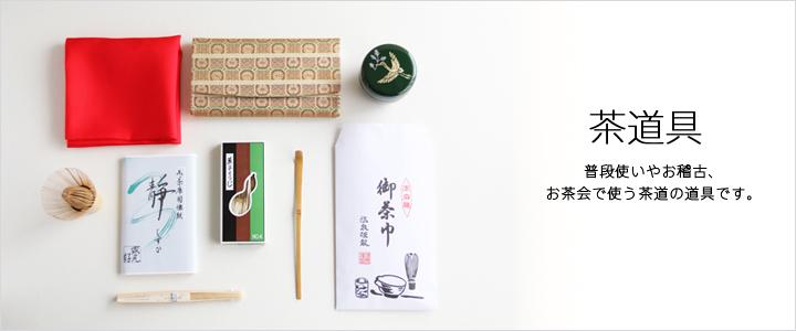 普段使いやお稽古、お茶会で使う茶道の道具です。