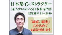 日本茶インスタラクターのいる日本茶専門店