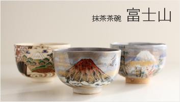 富士山の抹茶茶碗