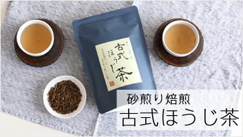 砂煎り焙煎 古式ほうじ茶 100g