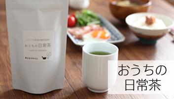 煎茶 おうちの日常茶 150g