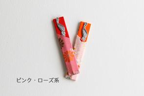 ステンレス長楊枝 鶴 サヤ付き ピンク・ローズ系